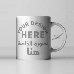 Customized Regular Mug مج بشكل خاص