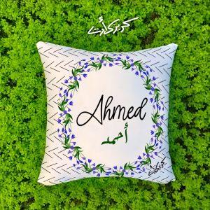 Customized cushion small flowers مخدة بإسمك
