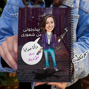 Customized notebook بيخرجونى عن شعورى كاريكاتير