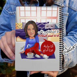 Customized notebook لا اسكوزمى بقى كاريكاتير