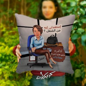 Caricature cushion مخدة كاريكاتير استفدتى ايه