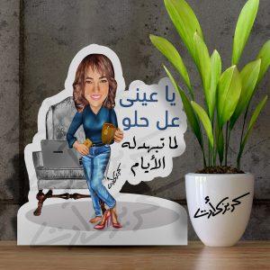 Caricature Photo Stand ماكت ياعينى ع الحلو