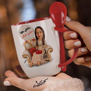 Mug with spoon caricature كاريكاتير ياختى عليا وعلى جمالى
