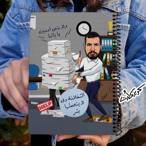 Customized notebook الشغلانة دى كاريكاتير
