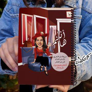 Customized notebook جربعة مش هتجربع كاريكاتير