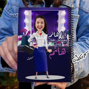 Customized notebook انا هانم كاريكاتير