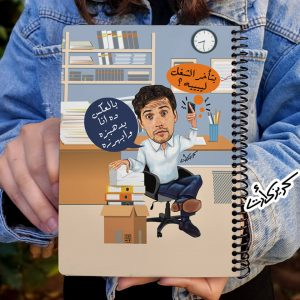 Customized notebook بتأخر الشغل لية كاريكاتير