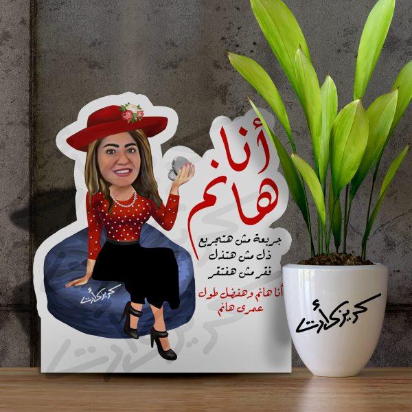 Caricature Photo Stand ماكت جربعة مش هتجربع