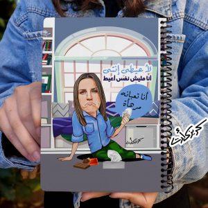 Customized notebook لا عيطى انتى كاريكاتير