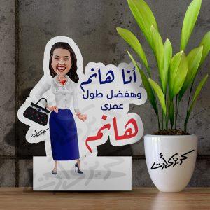 Caricature Photo Stand ماكت انا هانم