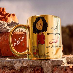 Golden glossy mug اطفش