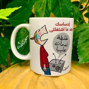 Regular mug مج احساسك بعد ما اشتغلتى