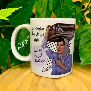 Regular mug مج ستبحث عنى
