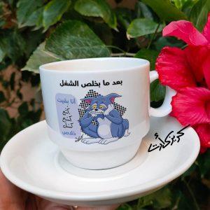 A cup of coffee بعد ما بخلص الشغل