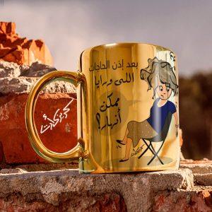 Golden glossy mug ممكن انهار ؟