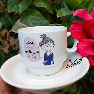 A cup of coffee ياكش الزمن الى خلانى بائسة