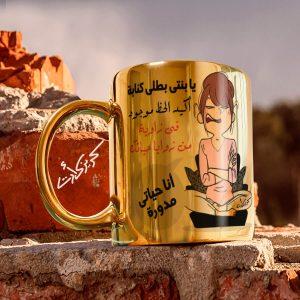 Golden glossy mug انا حياتى مدورة