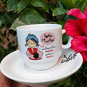 A cup of coffee مالها حياتى