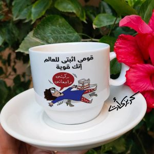 A cup of coffee ركبتى واجعانى
