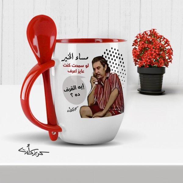 Red mug with spoon مساء الخير