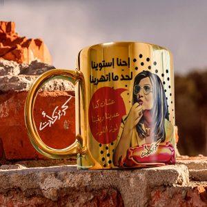 Golden glossy mug احنا استوينا