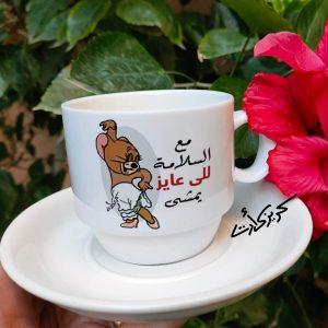 A cup of coffee مع السلامة للى عايز يمشى