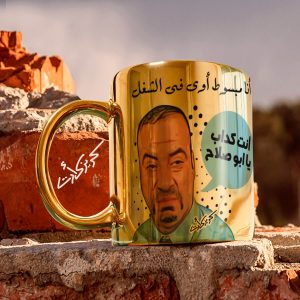 Golden glossy mug انت كداب يا ابو صلاح