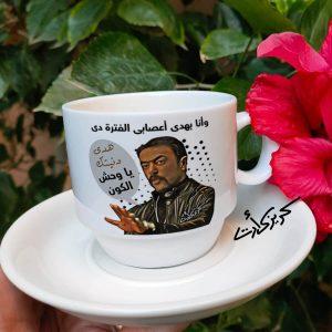 A cup of coffee ياوحش الكون