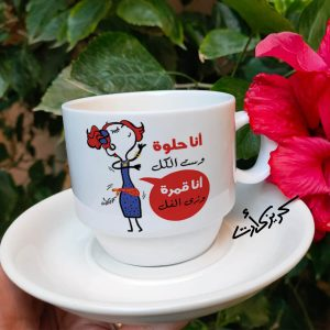 A cup of coffee انا حلوة وست الكل