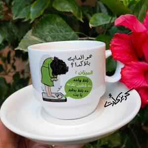 A cup of coffee هو الدايت باظ كدا