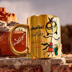 Golden glossy mug احنا فريش وفرافيش