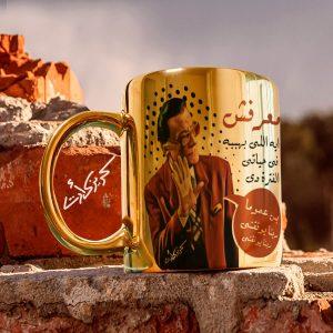 Golden glossy mug معرفش