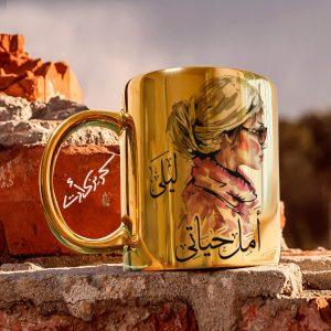 Golden glossy mug امل حياتى