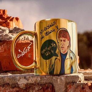 Golden glossy mug الشغلانة دى