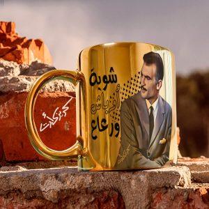 Golden glossy mug شوية اوباش ورعاع