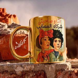 Golden glossy mug شركاء المصائب