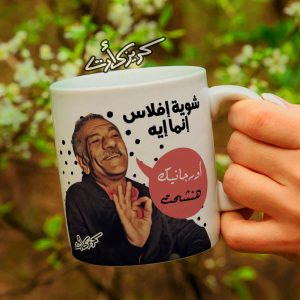 Regular mug مج شوية افلاس انما ايه