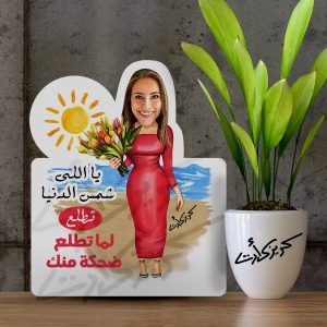 Caricature Photo Stand ماكت يالى شمس الدنيا تطلع