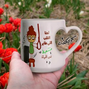 Heart hand mug احنا القلب اللى طاير