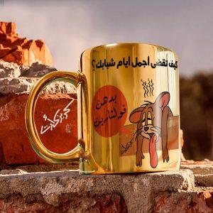 Golden glossy mug بدهن فولتارين