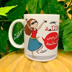 Regular mug مج الشخلعة