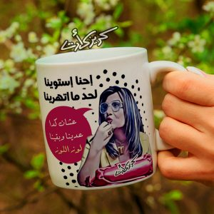 Regular mug مج احنا استوينا