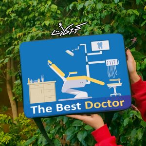 Laptop sleeves the best doctor جراب لابتوب