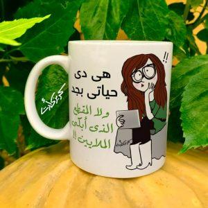 Regular mug مج هى دى حياتى بجد