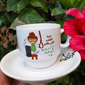 A cup of coffee احنا القلب الى طاير