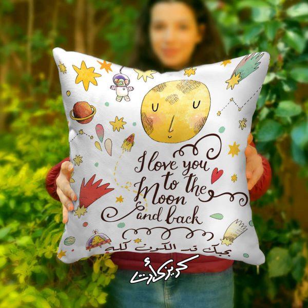 Cushion مخدة بحبك قد الكون