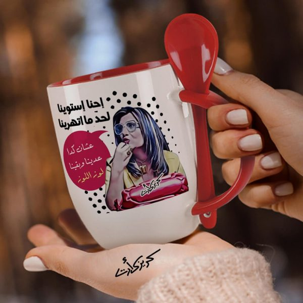 Red mug with spoon اتهرينا لحد ما استوينا