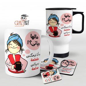 Travel mug collection مالها حياتى