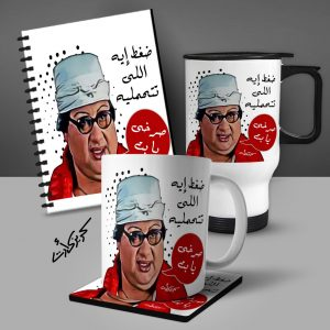 Travel mug & notebook collection ضغط ايه اللى تتحمليه
