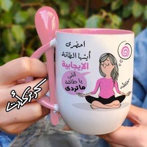 Rose mug with spoon احضرى ايتها الطاقة الايجابية